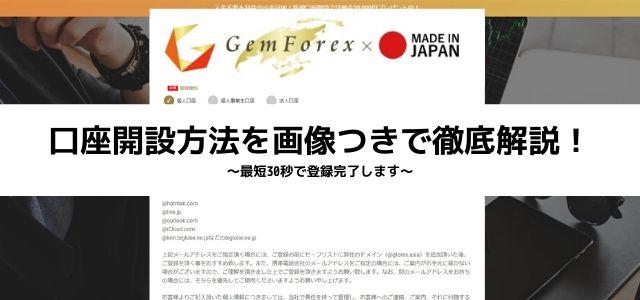 gemforex 口座開設 方法