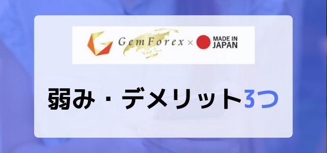 gemforex 悪い特徴 弱み デメリット 3つ