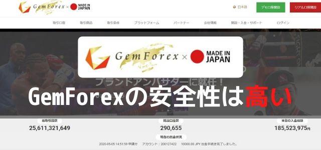 gemforex 安全性