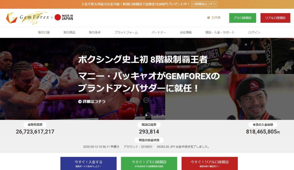 GemForex 公式サイト スクショ