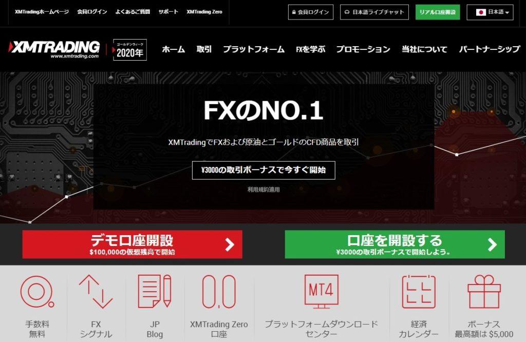 XM Trading 公式サイト スクショ